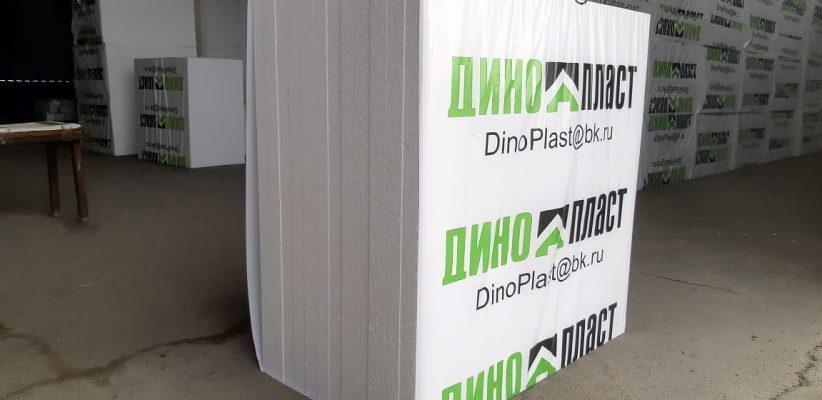 Динопласт - производство пенопласта 7